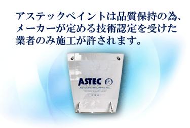 アステックペイントは品質保持の為、メーカーが定める技術認定を受けた業者のみ施工が許されます。